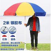 戶外遮陽傘太陽傘大號廣告傘擺攤傘印刷折疊雨傘防雨防曬圓形加厚igo  韓風物語