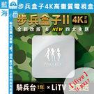 【新上市】PINKY BOX步兵盒子 4...