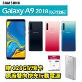滿萬折千 Samsung Galaxy A9 6G/128G 贈128G記憶卡+原廠雙向快充行動電源 智慧型手機 0利率 免運費