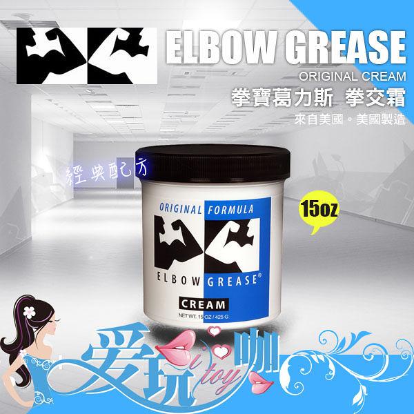 【15oz】美國 B. Cumming 拳寶葛力斯拳交霜 Elbow Grease Original Cream 美國製造