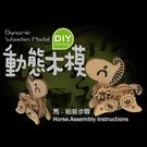 【收藏天地】台灣紀念品*十二生肖DIY動態木模-馬/ 擺飾 禮物 文創 可愛 小物 十二生肖