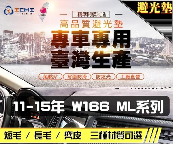 【長毛】11-15年 W166 ML系列 避光墊 / 台灣製、工廠直營 / w166避光墊 w166 避光墊 w166 長毛 儀表墊