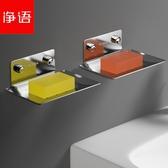 肥皂盒 免打孔不銹鋼瀝水肥皂架香皂盒吸壁衛生間壁掛式家用創意皂網皂碟【快速出貨】