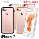 【現貨】Metal-Slim iPhone 7  電鍍TPU 手機保護套 果凍套 手機殼