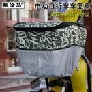 車籃 糊涂馬電動自行車車籃罩前車籃防水罩罩車籃衣防塵防雨鐵籃筐外罩 裝飾界 免運
