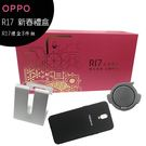 OPPO R17新春禮盒 (超優質贈品拆賣)