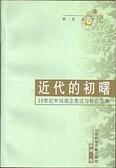 二手書 Jin dai de chu shu: 18 shi ji Zhongguo guan nian bian qian yu she hui fa zhan (Ming Qing shi ya R2Y 7801493796