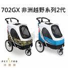 PetLand寵物樂園《沛德奧Petstro》702GX 非洲越野系列2代 -(2色)狗推車/寵物推車