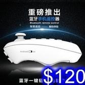 VR BOX手機無線藍牙手柄 安卓萬能3D遊戲遙控搖桿 自拍遙控器 VR眼鏡魔鏡暴風虛擬實境