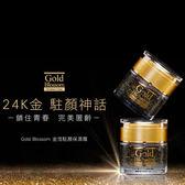日本 Gold Blossom 金箔駐顏保濕霜(50ml)【小三美日】