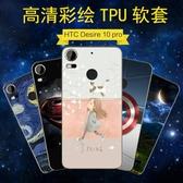 HTC手機殼HTCdesire10pro手機殼防摔軟殼D10W保護套雙12搶購