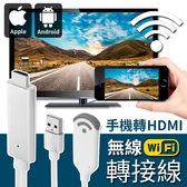 【F0419】手機轉HDMI無線視訊轉接線 手機接電視 WIFI連接 安卓蘋果手機轉電視