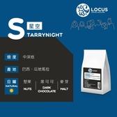 LOCUS洛克斯│義式研磨咖啡豆【星空】-甘甜絲滑巧克力調