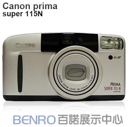 ★百諾展示中心★Canon prima super 115N~全自動對焦快門底片相機