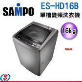 【信源電器】16公斤 SAMPO聲寶 單槽變頻洗衣機 ES-HD16B(K1)