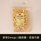 膳體家 原味烘焙腰果(200g)