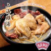 【南門市場億長御坊】經典上海雞湯