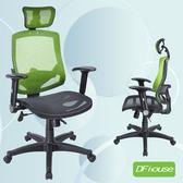 《DFhouse》新里昂全網布人體功學辦公椅-6色綠配黑