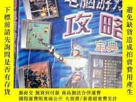 二手書博民逛書店罕見PC玩家天堂電腦遊戲攻略寶典(第2集)-輕微水漬Y22983