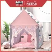 小斑鳩兒童帳篷室內游戲屋公主女孩家用小房子城堡床上分床神器 NMS生活樂事館