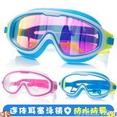 大框兒童泳鏡防水防霧高清透明游泳眼鏡男童女童專業潛水套裝裝備 圖拉斯3C百貨