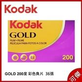 Kodak GOLD 200 Film 柯達 彩色負片 ISO200 LOMO 135 36張軟片 可傑