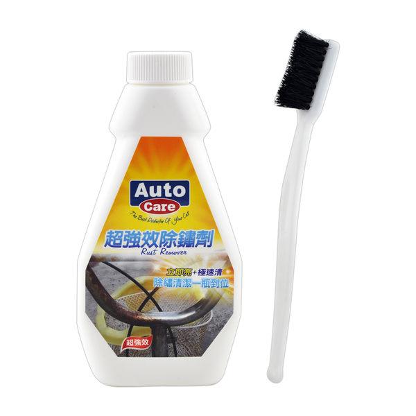 AutoCare 超強效除鏽劑,讓生鏽遠離您的生活