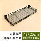 收納架/置物架/層架配件  【配件類】45X20cm 反焊設計烤黑ㄇ網  含夾片/PP板 dayneeds