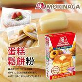 日本 MORINAGA 森永 蛋糕鬆餅粉 (盒裝) 300g 鬆餅粉 蛋糕粉 鬆餅 蛋糕 甜點 麵粉 烘焙 烘焙麵粉