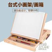 蒙瑪特畫板畫架套裝實木制小型兒童素描水彩寫生雙豐摺疊桌面台式 自由角落