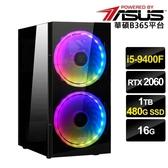 【華碩平台】I5 六核{折轉點}RTX2060獨顯效能電腦(I5-9400F/16G/1TB/480G SSD/RTX2060)【刷卡分期價】