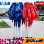 戶外廣告帳篷印字四腳大雨傘伸縮折疊雨棚停車棚家用遮陽擺攤方傘 交換禮物 YXS