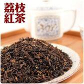 荔枝紅茶 複方紅茶 散茶 茶葉 600克 下午茶 早餐紅茶 風味茶 營業用 【正心堂】