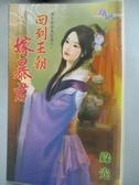 【書寶二手書T5/言情小說_KMC】回到王朝嫁暴君_綠光