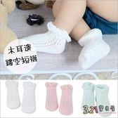 短襪童襪嬰兒襪子 木耳邊超薄鏤空網眼防滑襪-321寶貝屋