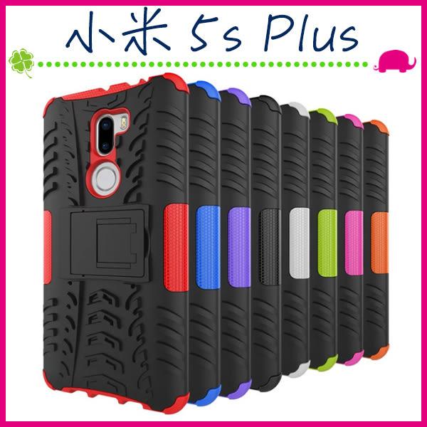 Xiaomi 小米5s Plus 輪胎紋手機殼 全包邊背蓋 矽膠保護殼 支架保護套 PC+TPU手機套 蜘蛛紋後殼