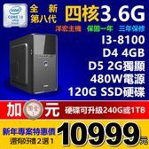 【10999元】新第八代電競順I3-8100四核3.6G遊戲繪圖2G獨顯極速SSD主機480W電源可刷卡分期實體店面保固