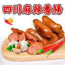 四川麻辣香腸