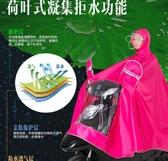 雨衣雨衣電動車雨披電瓶車雨衣摩托自行車騎行成人單人男女士加大新品秒殺