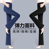 喇叭褲子彈力小喇叭修身顯瘦 微喇女士大碼 高腰微喇女式長褲『小宅妮時尚』