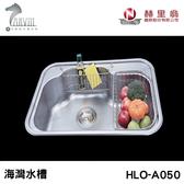 《赫里翁》HLO-A050 海灣水槽 MIT歐化不銹鋼 廚房水槽