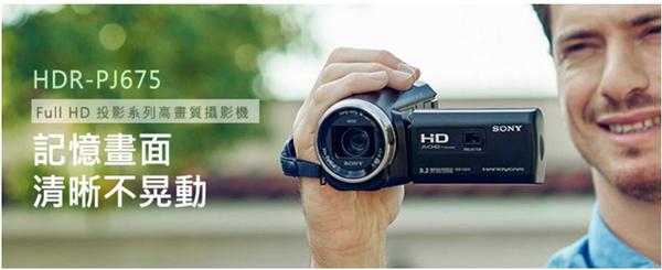 SONY HDR-PJ675 數位攝影機(中文平輸)~送128G卡副電座充單眼包帶筆大清硬保