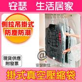 【掛式 真空壓縮袋 中號】衣物壓縮袋 外套收納 側拉懸掛 吊掛式 收納防塵 掛衣帶