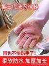現貨魔術硅膠洗碗手套女刷碗神器韓國廚房多功能冬天防水清潔加厚 一件免運盛典2-11