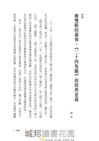 二十四隻瞳(名列日本影史上最偉大的電影改編原著.女流文學獎得主壺井榮不朽名作)