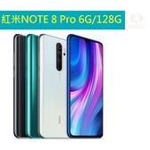 紅米 Note 8 Pro 6.53吋 6G/128G 八核心 智慧型手機 免運費