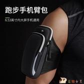 跑步手機臂包6.5寸健身腕包裝備男女華為多功能蘋果X運動手機臂套CM2891【花貓女王】