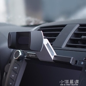 汽車CD口車載手機支架車用創意導航支撐架卡扣式多功能個性通用型『小淇嚴選』