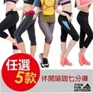 【南紡購物中心】【戶外趣】S-L 塑腰美型極速乾萊卡透氣防曬七分褲(五款任選)