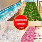 3D立體地貼瓷磚地面貼畫地板自粘耐磨防水貼紙裝飾【時尚大衣櫥】